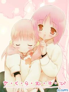 『さくらむすび』桜&紅葉